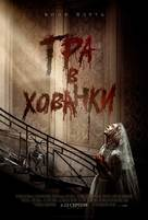 Ready or Not - Ukrainian Movie Poster (xs thumbnail)