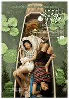 Kwam suk khong kati - Thai Movie Poster (xs thumbnail)