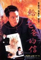 Gei ba ba de xin - Chinese Movie Poster (xs thumbnail)