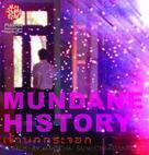 Mundane History - Thai Movie Cover (xs thumbnail)