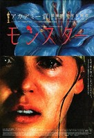 Monster - Japanese Movie Poster (xs thumbnail)