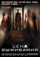 Bane - Russian Movie Cover (xs thumbnail)