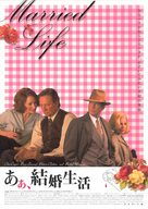Married Life - Japanese Movie Poster (xs thumbnail)