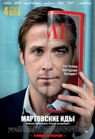 The Ides of March - Russian Movie Poster (xs thumbnail)