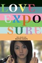 Ai no mukidashi - French DVD cover (xs thumbnail)