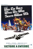 Victory at Entebbe - Belgian Movie Poster (xs thumbnail)