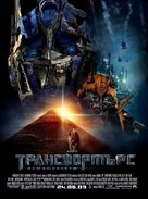 Transformers: Revenge of the Fallen - Bulgarian Movie Poster (xs thumbnail)