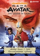 """Avatar: The Last Airbender"" - Russian DVD movie cover (xs thumbnail)"