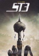 Starship Troopers 3: Marauder - Japanese poster (xs thumbnail)