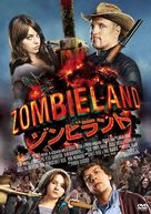 Zombieland - Japanese Movie Cover (xs thumbnail)