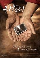Old Partner - South Korean Movie Poster (xs thumbnail)