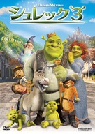 Shrek the Third - Japanese Movie Cover (xs thumbnail)