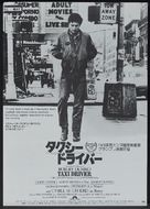 Taxi Driver - Japanese Movie Poster (xs thumbnail)