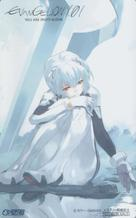 Evangelion: 1.0 You Are (Not) Alone - Japanese Movie Poster (xs thumbnail)