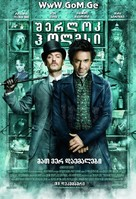 Sherlock Holmes - Georgian Movie Poster (xs thumbnail)