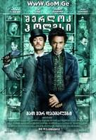 Sherlock Holmes - Georgian Movie Poster (xs thumbnail)