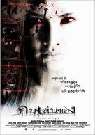 Khon len khong - Thai poster (xs thumbnail)