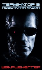 Terminator 3: Rise of the Machines - Ukrainian Movie Poster (xs thumbnail)