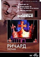 Richard III - Russian Movie Cover (xs thumbnail)