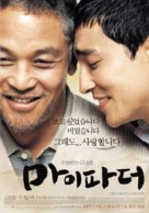 My Father - South Korean Movie Poster (xs thumbnail)