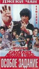 Mi ni te gong dui - Russian VHS cover (xs thumbnail)