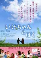 Ikechan to boku - Japanese Movie Poster (xs thumbnail)