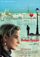 Le voyage du ballon rouge - Taiwanese Movie Poster (xs thumbnail)