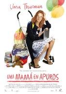 Motherhood - Spanish Movie Poster (xs thumbnail)