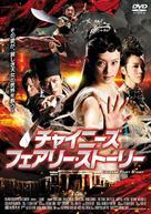 Sien nui yau wan - Japanese DVD cover (xs thumbnail)