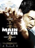 Tian xia di yi quan - French Movie Poster (xs thumbnail)