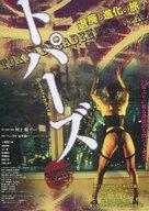 Topâzu - Japanese Re-release poster (xs thumbnail)