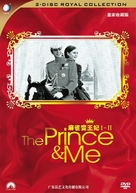 The Prince & Me - Chinese DVD cover (xs thumbnail)