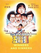 Qi mou miao ji: Wu fu xing - Hong Kong Movie Cover (xs thumbnail)