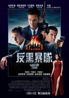 Gangster Squad - Hong Kong Movie Poster (xs thumbnail)