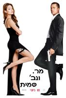 Mr. & Mrs. Smith - Israeli Movie Poster (xs thumbnail)