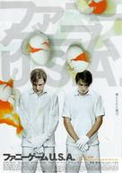 Funny Games U.S. - Japanese Movie Poster (xs thumbnail)