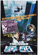 Blue Thunder - South Korean Movie Poster (xs thumbnail)