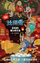 Peter Rabbit - Chinese Movie Poster (xs thumbnail)