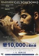 10.000 Km - Chinese Movie Poster (xs thumbnail)
