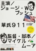 Fahrenheit 9/11 - Japanese Movie Poster (xs thumbnail)