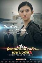 From Vegas to Macau - Thai Movie Poster (xs thumbnail)