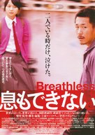 Ddongpari - Japanese Movie Poster (xs thumbnail)