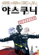 Yasukuni - South Korean Movie Cover (xs thumbnail)
