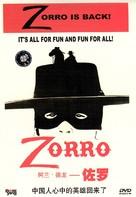 Zorro - Japanese Movie Cover (xs thumbnail)