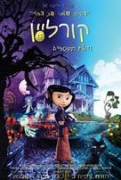 Coraline - Israeli Movie Poster (xs thumbnail)