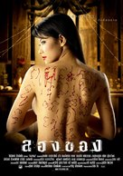 Long khong - Thai Movie Poster (xs thumbnail)