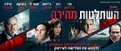 Shock and Awe - Israeli Movie Poster (xs thumbnail)
