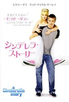 A Cinderella Story - Japanese DVD movie cover (xs thumbnail)