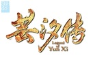 """Legend of Yun Xi"" - Chinese Logo (xs thumbnail)"