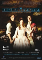 En kongelig affære - Greek Movie Poster (xs thumbnail)